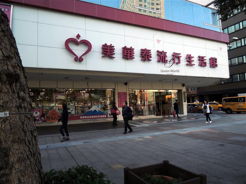 Green World Hotel ZhongHua 洛碁中華大飯店 003.jpg