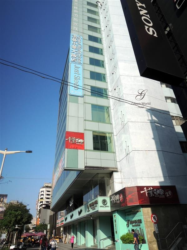 Green World Hotel ZhongHua 洛碁中華大飯店 005.jpg