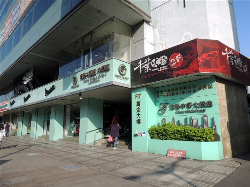 Green World Hotel ZhongHua 洛碁中華大飯店 007.jpg