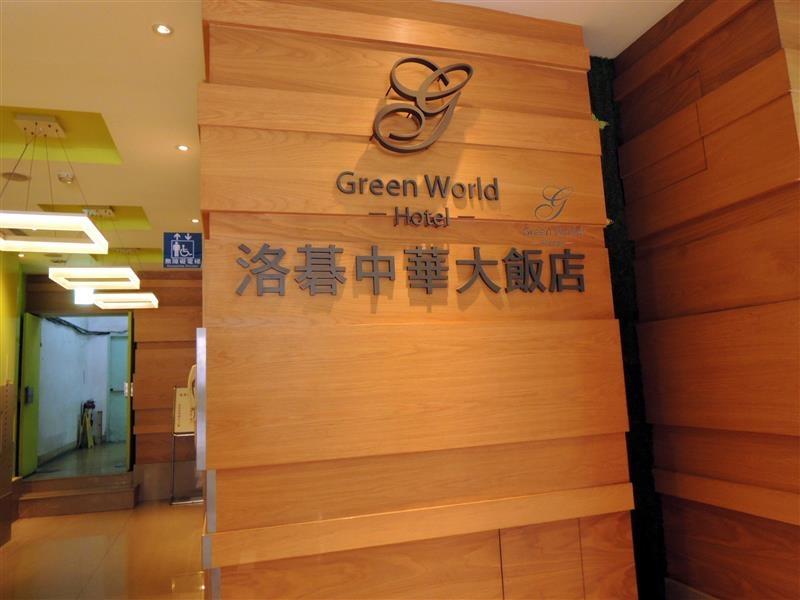 Green World Hotel ZhongHua 洛碁中華大飯店 008.jpg