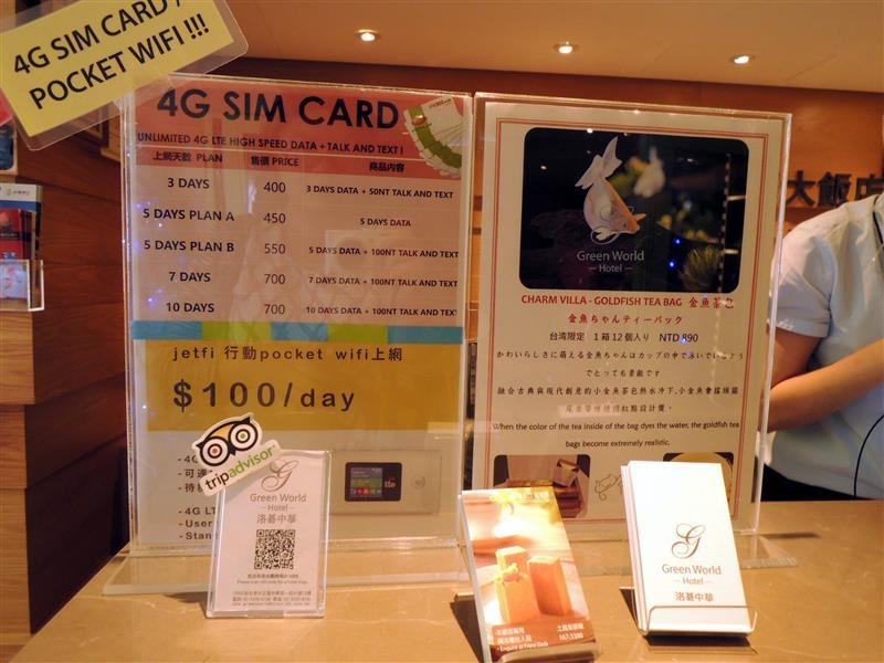 Green World Hotel ZhongHua 洛碁中華大飯店 012.jpg