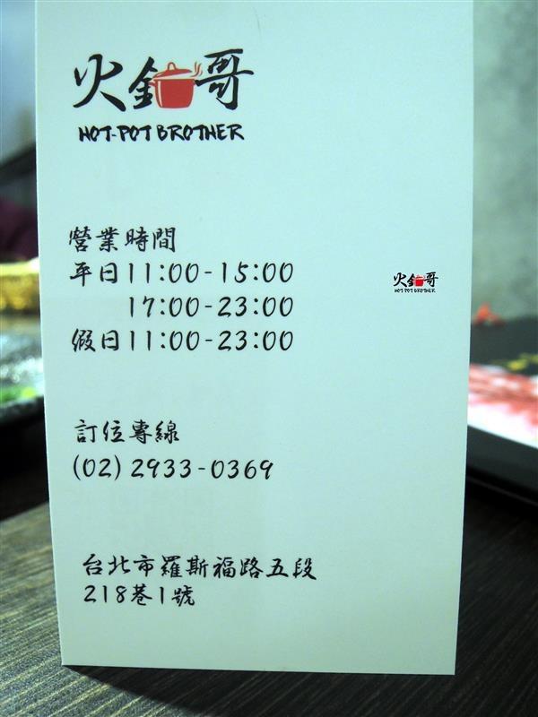 火鍋哥 074.jpg