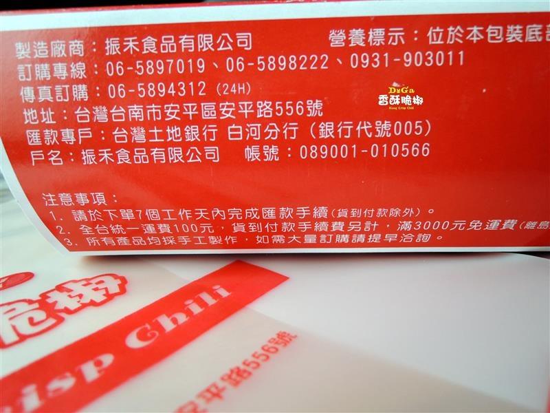 DoGa 辣椒餅 005.jpg