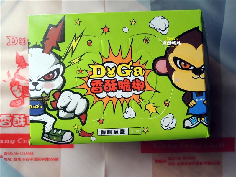 DoGa 辣椒餅 013.jpg