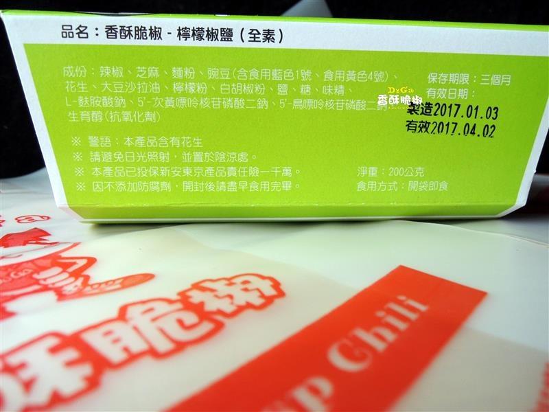 DoGa 辣椒餅 014.jpg