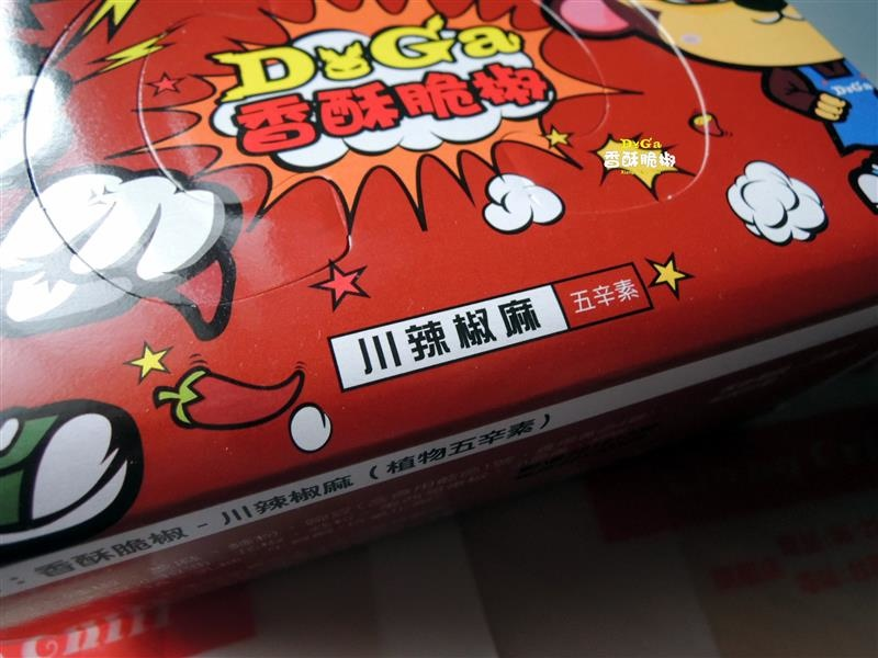 DoGa 辣椒餅 026.jpg