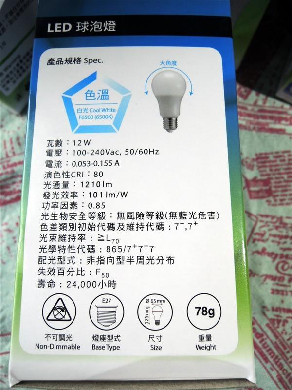 億光LED燈泡 004.jpg