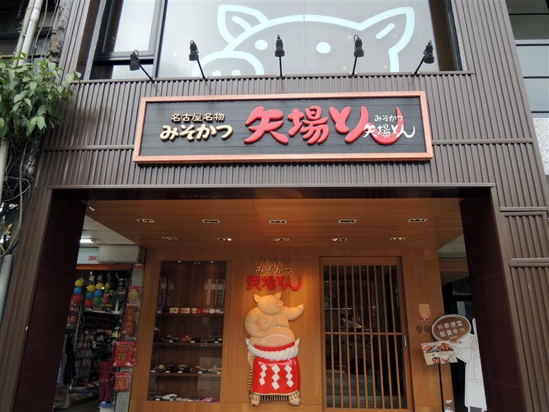 矢場味噌豬排 001.jpg