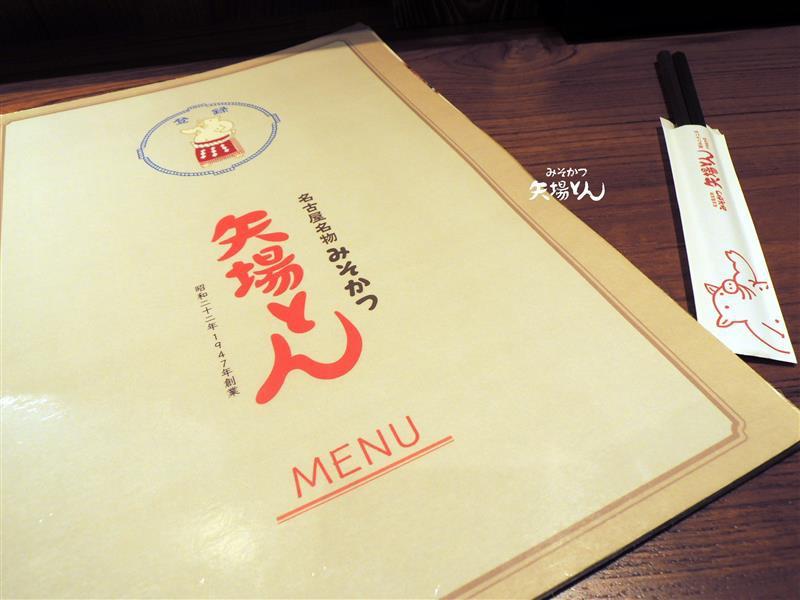 矢場味噌豬排 017.jpg