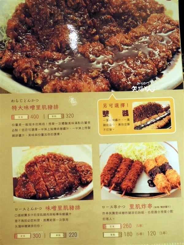 矢場味噌豬排 020.jpg