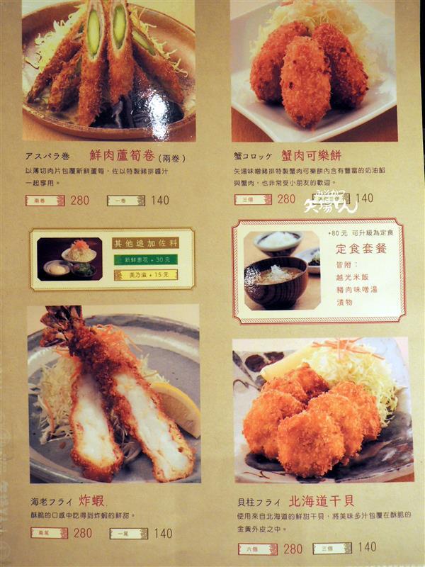 矢場味噌豬排 024.jpg