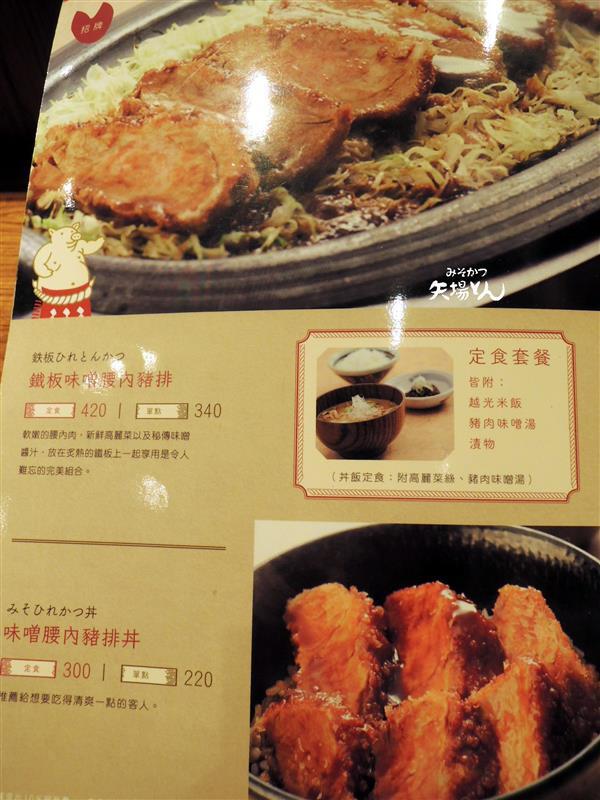 矢場味噌豬排 021.jpg