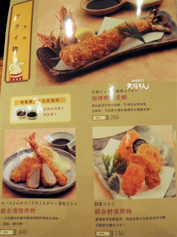 矢場味噌豬排 023.jpg