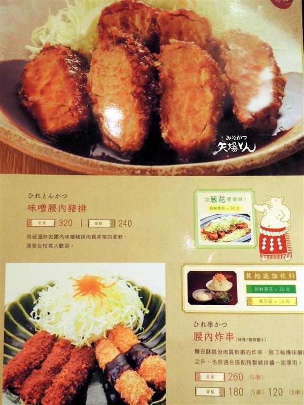 矢場味噌豬排 022.jpg