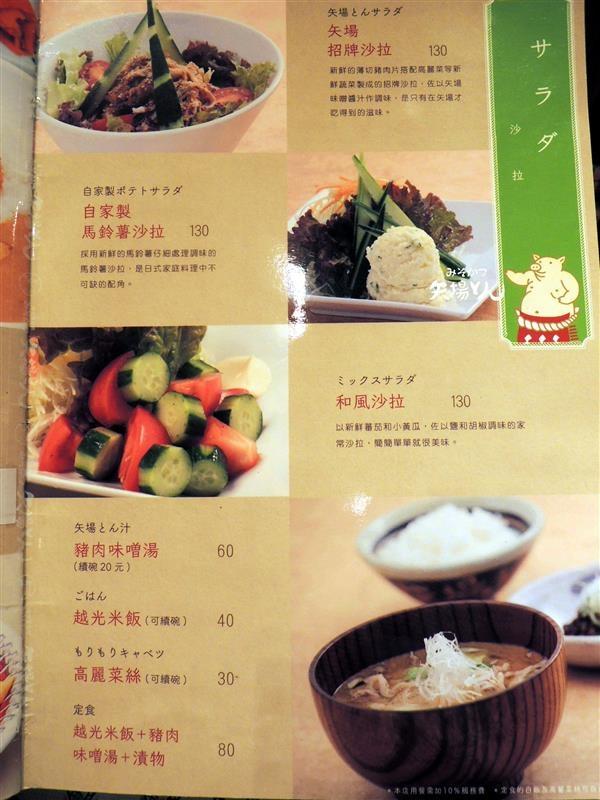 矢場味噌豬排 026.jpg