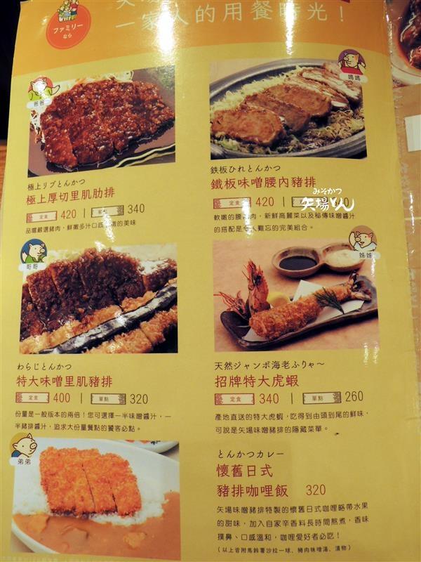 矢場味噌豬排 027.jpg