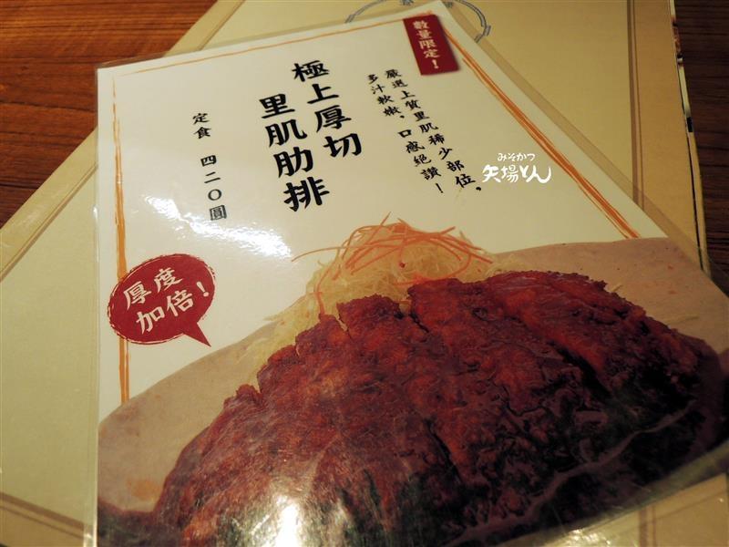 矢場味噌豬排 029.jpg