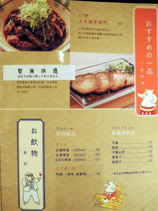 矢場味噌豬排 028.jpg