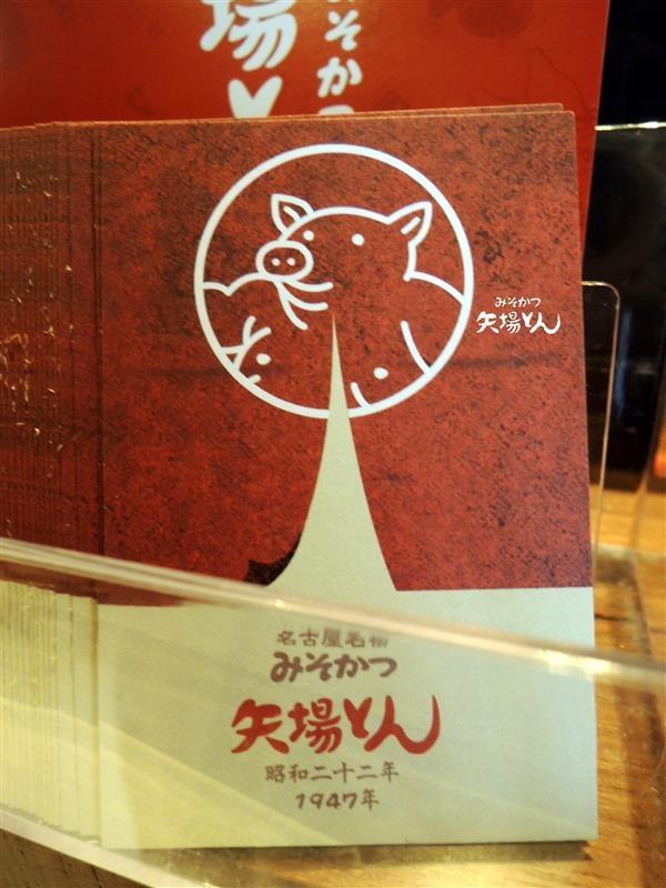 矢場味噌豬排 042.jpg