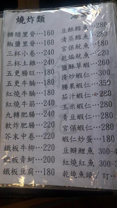 渝記川味 003.jpg