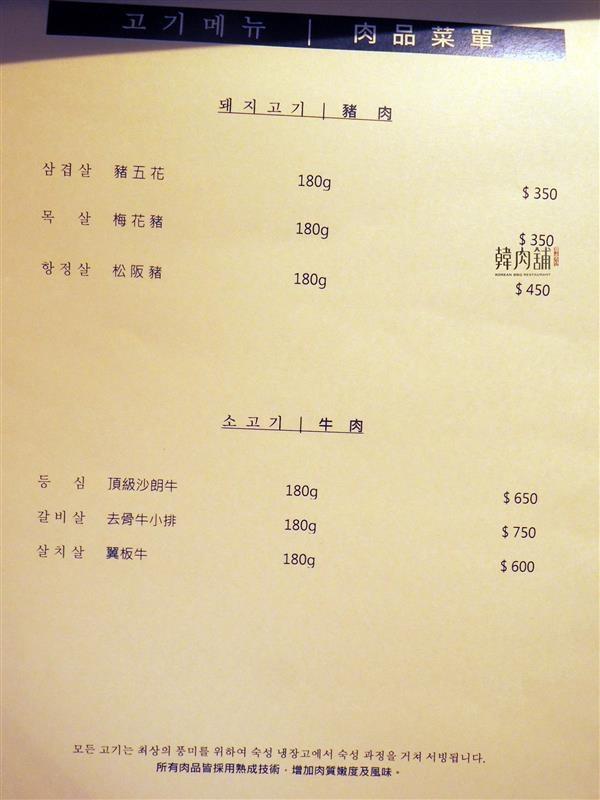 韓肉舖 014.jpg