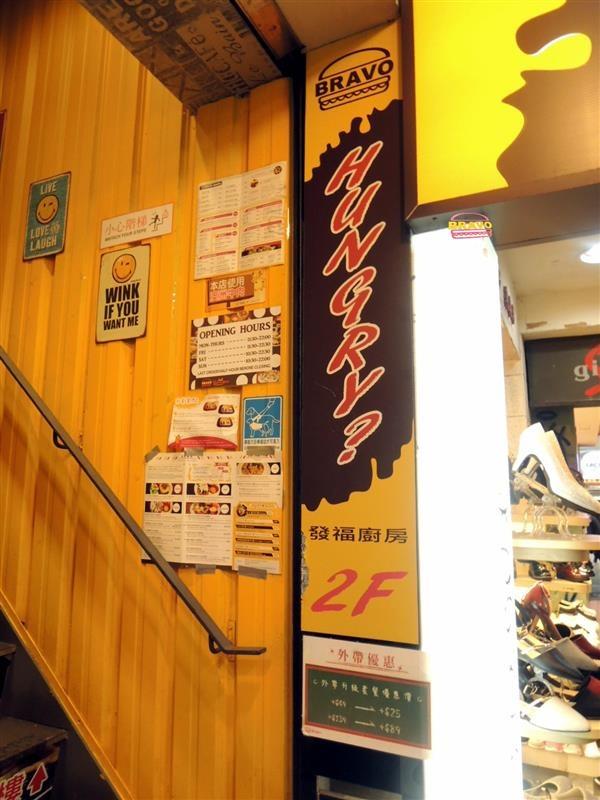 Bravo Burger發福廚房 002.jpg