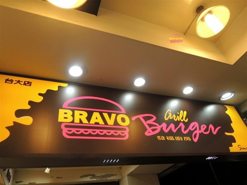 Bravo Burger發福廚房 003.jpg