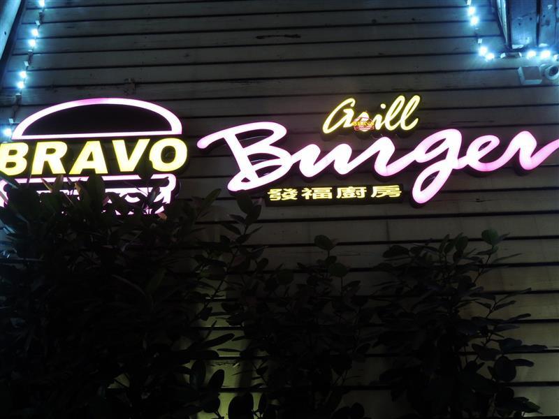 Bravo Burger發福廚房 034.jpg