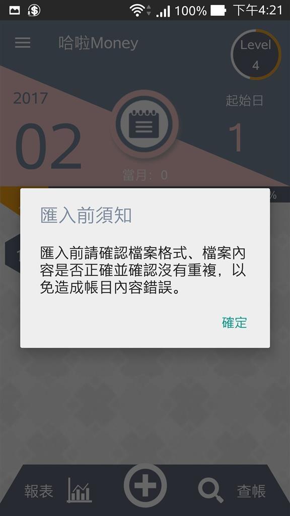 Screenshot_2017-02-21-16-21-43.jpg