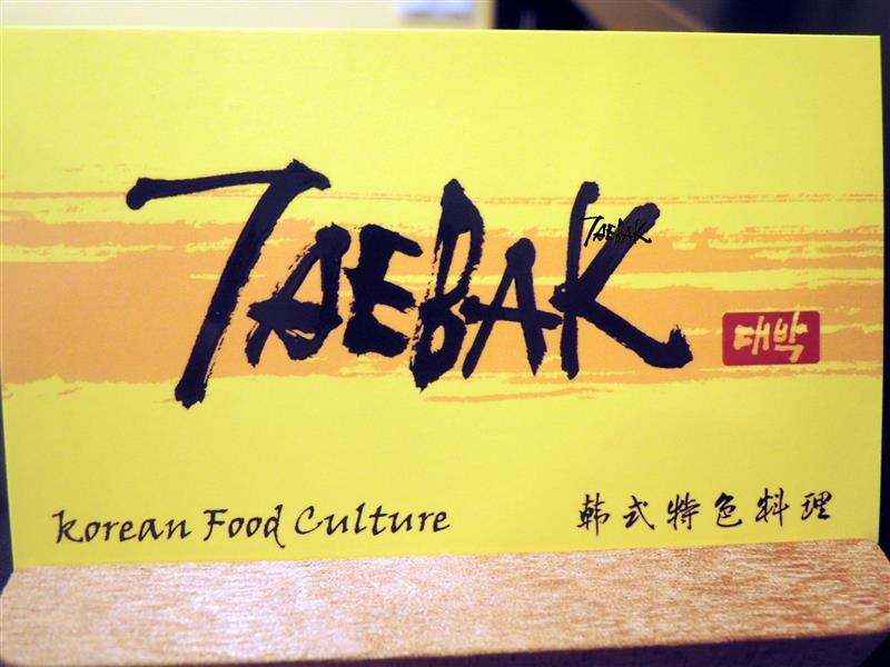 TaeBak 043.jpg