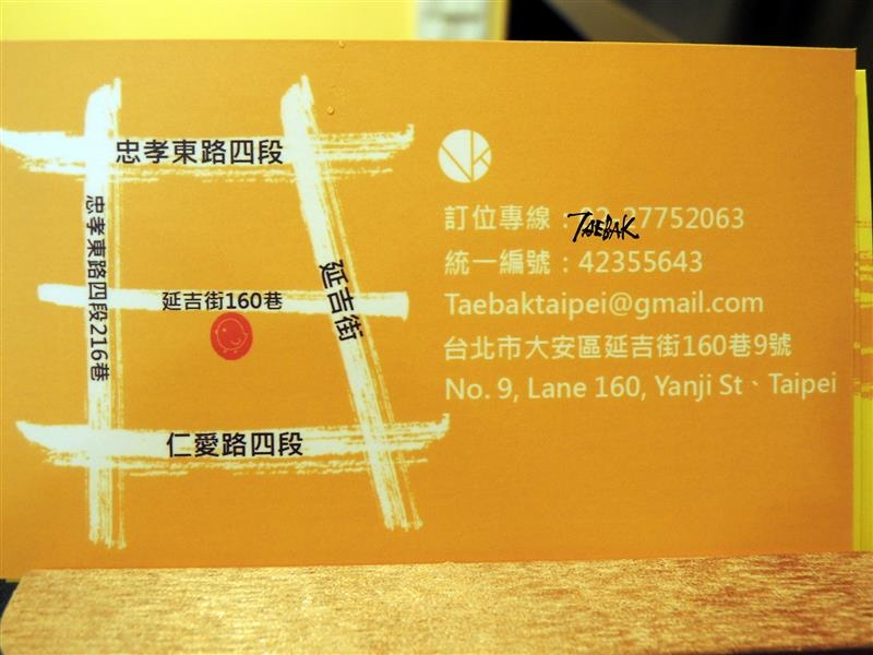 TaeBak 044.jpg