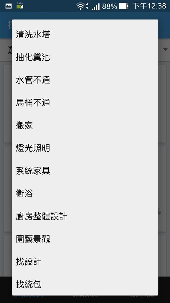 Screenshot_2017-03-01-12-38-05.jpg