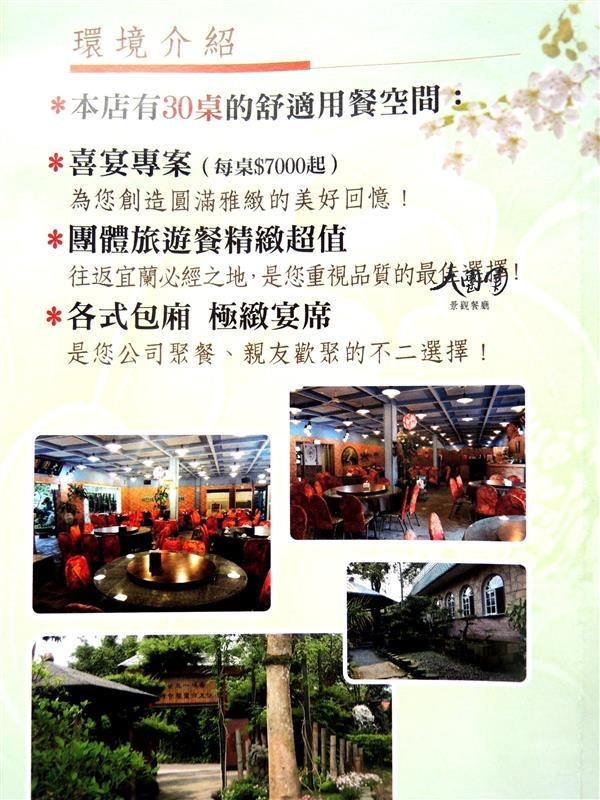深坑大團圓景觀花園餐廳 011.jpg