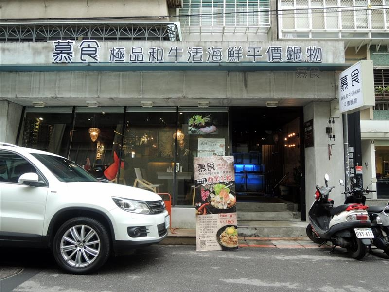 慕食極品和牛活海鮮平價鍋物001.jpg