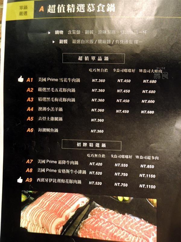 慕食極品和牛活海鮮平價鍋物025.jpg
