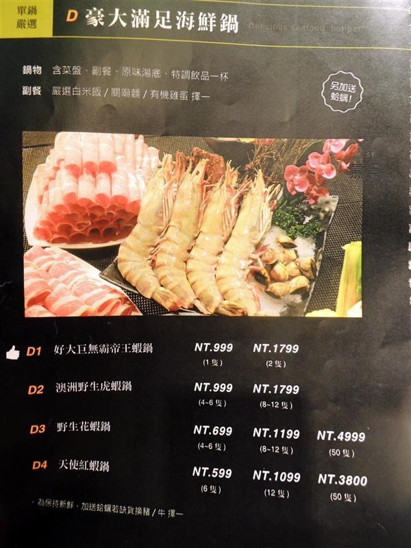 慕食極品和牛活海鮮平價鍋物029.jpg