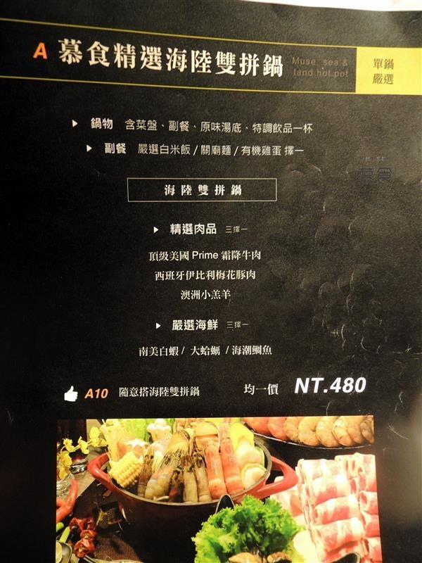 慕食極品和牛活海鮮平價鍋物026.jpg