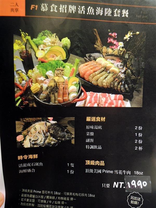慕食極品和牛活海鮮平價鍋物031.jpg