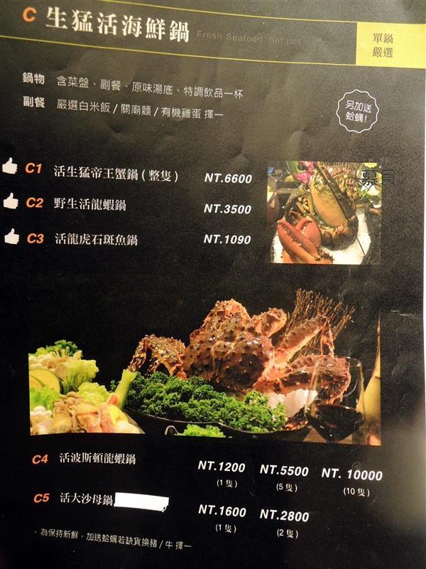 慕食極品和牛活海鮮平價鍋物028.jpg