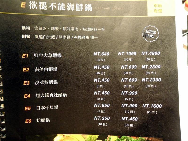 慕食極品和牛活海鮮平價鍋物030.jpg