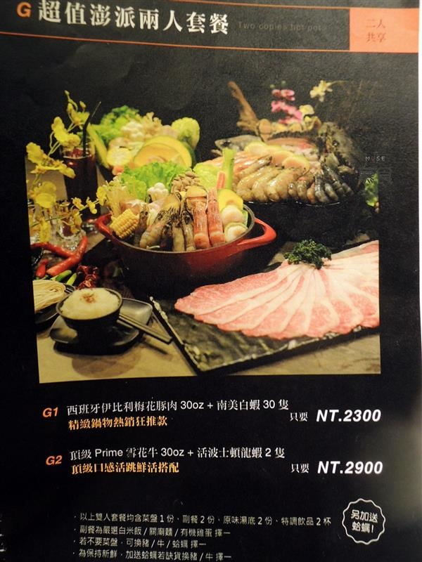 慕食極品和牛活海鮮平價鍋物034.jpg