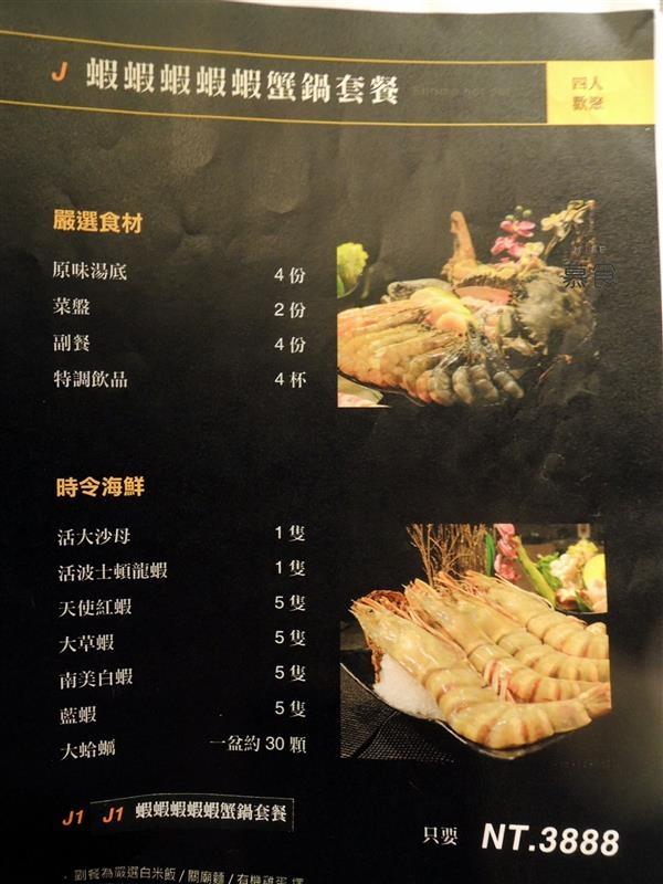 慕食極品和牛活海鮮平價鍋物036.jpg