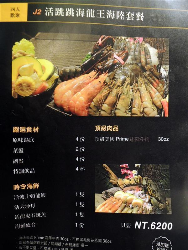 慕食極品和牛活海鮮平價鍋物037.jpg