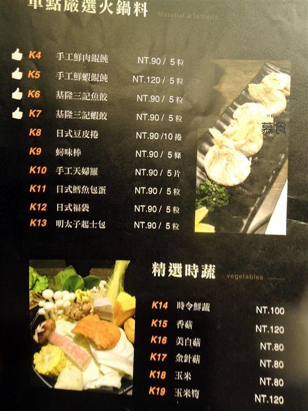 慕食極品和牛活海鮮平價鍋物040.jpg