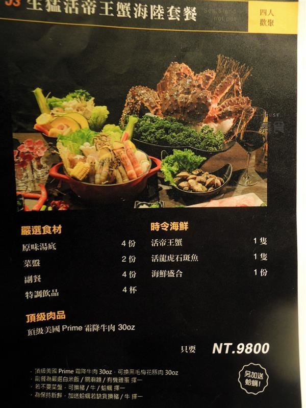 慕食極品和牛活海鮮平價鍋物038.jpg
