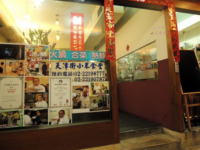 天津衛小米食堂 001.jpg