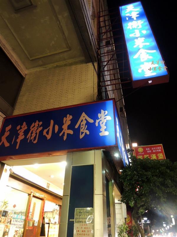 天津衛小米食堂 003.jpg