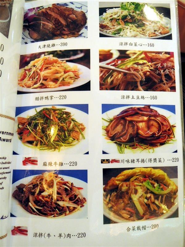 天津衛小米食堂 012.jpg