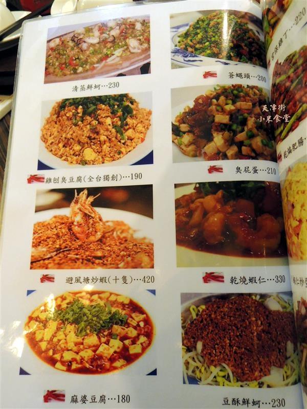 天津衛小米食堂 013.jpg