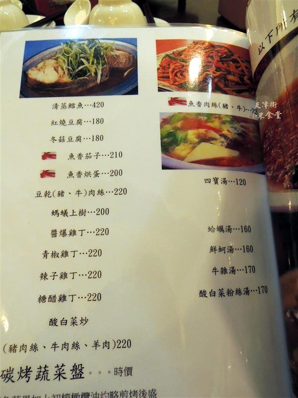 天津衛小米食堂 017.jpg